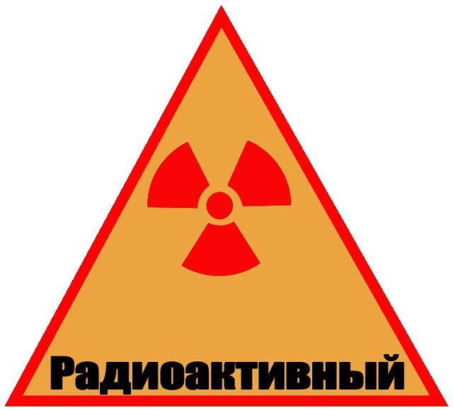 radioactiv semn
